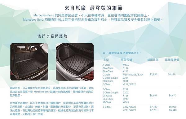BENZ W250 C-class行李箱保護墊