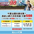 nEO_IMG_05-中華電信漫遊.jpg