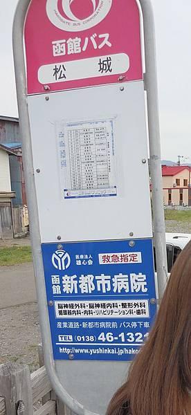 松城站牌.jpg