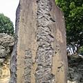 遭損毀的石碑