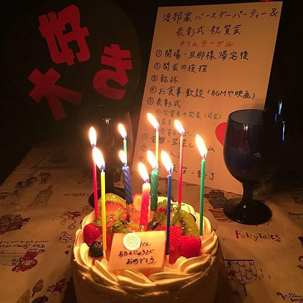 japan-birthday.jpg