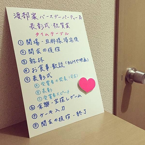 japan-birthday-06.jpg