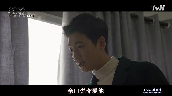 [TSKS][Prison.Playbook][E002(720P)][KO_CN].mkv_000132171.png
