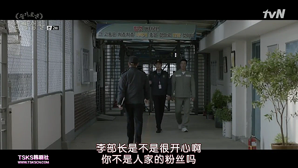[TSKS][Prison.Playbook][E002(720P)][KO_CN].mkv_000450700.png