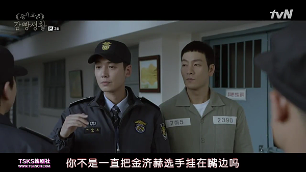[TSKS][Prison.Playbook][E002(720P)][KO_CN].mkv_000459481.png