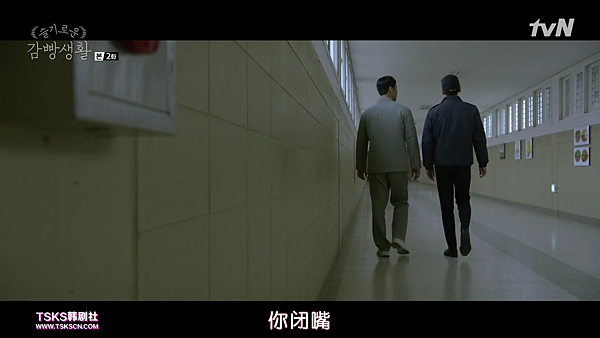 [TSKS][Prison.Playbook][E002(720P)][KO_CN].mkv_000481411.png