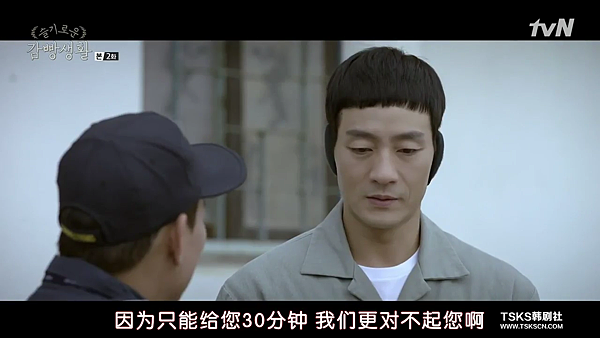 [TSKS][Prison.Playbook][E002(720P)][KO_CN].mkv_001372087.png