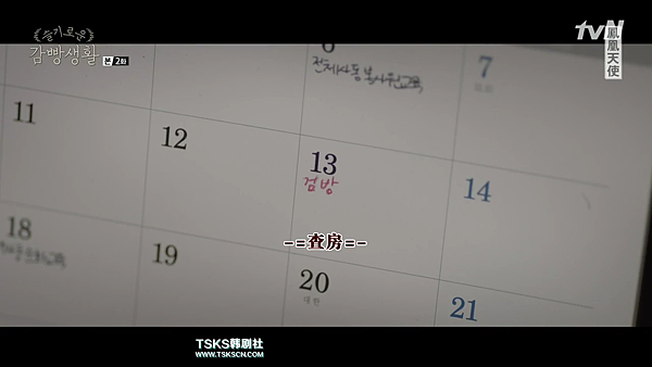 [TSKS][Prison.Playbook][E002(720P)][KO_CN].mkv_002451342.png