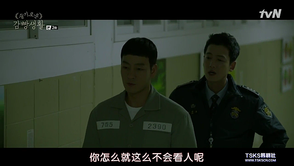 [TSKS][Prison.Playbook][E002(720P)][KO_CN].mkv_002565847.png