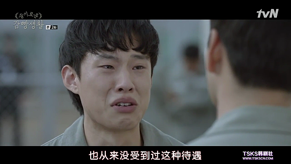 [TSKS][Prison.Playbook][E002(720P)][KO_CN].mkv_003167528.png