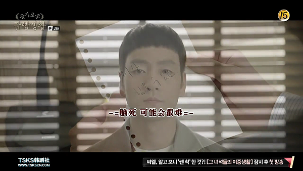 [TSKS][Prison.Playbook][E002(720P)][KO_CN].mkv_003618407.png