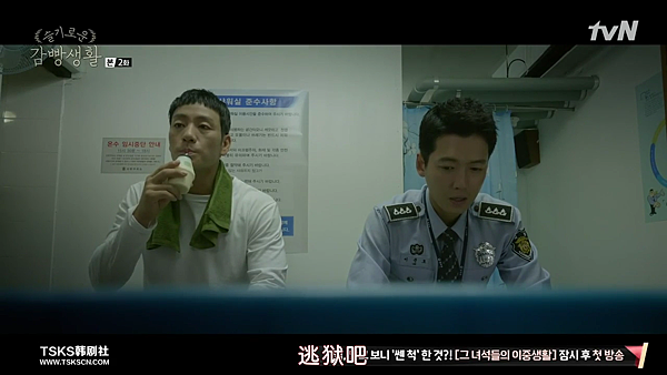 [TSKS][Prison.Playbook][E002(720P)][KO_CN].mkv_003970336.png