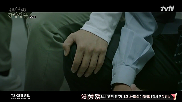 [TSKS][Prison.Playbook][E002(720P)][KO_CN].mkv_004004499.png