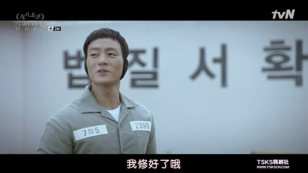 [TSKS][Prison.Playbook][E002(720P)][KO_CN].mkv_004325269.png