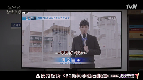 [TSKS][Prison.Playbook][E002(720P)][KO_CN].mkv_004459339.png