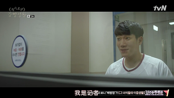 [TSKS][Prison.Playbook][E002(720P)][KO_CN].mkv_004468568.png