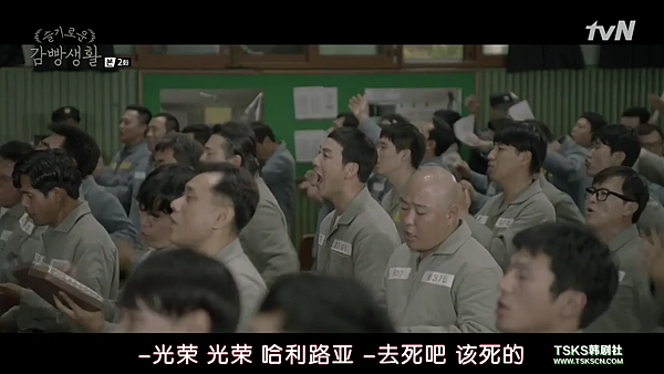 [TSKS][Prison.Playbook][E002(720P)][KO_CN].mkv_005002592.png