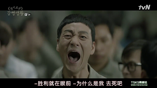 [TSKS][Prison.Playbook][E002(720P)][KO_CN].mkv_005010724.png
