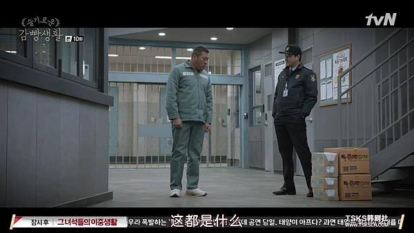 [TSKS][Prison Playbook][E010(720P)][KO_CN].mkv_003883326.png