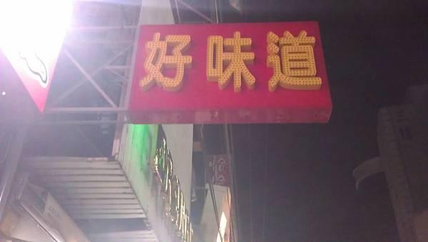 好味道餐館 2