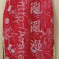 紅色無袖旗袍