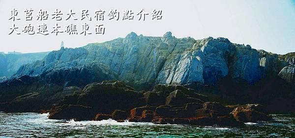 大砲連本礁東面.jpg