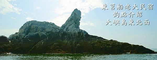 大嶼島東北面.jpg
