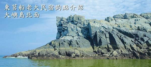 大嶼島北面.jpg