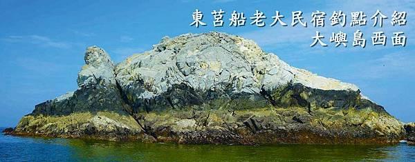 大嶼島西面.jpg