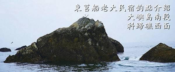 大嶼島南段 科蹄礁西面.jpg