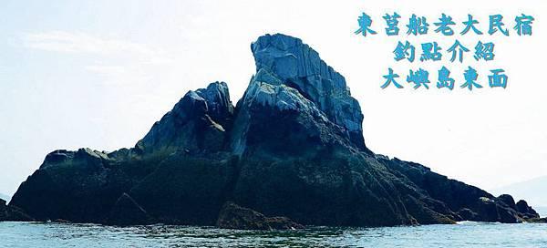 大嶼島東面.jpg