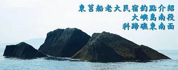 大嶼島南段 科蹄礁東南面.jpg