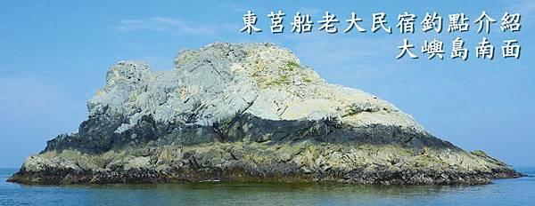 大嶼島南面.jpg