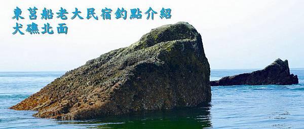 犬礁北面.jpg