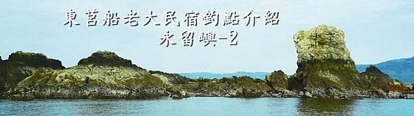 永留嶼2.jpg