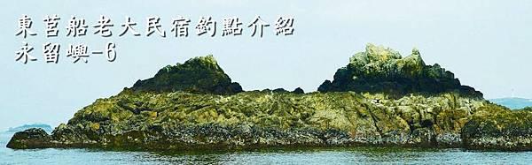 永留嶼6.jpg