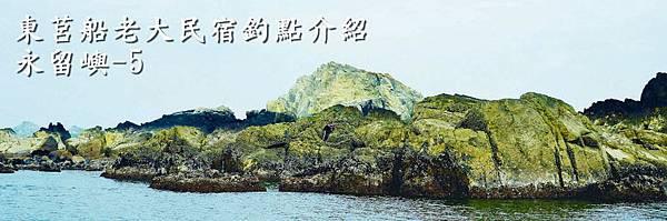 永留嶼5.jpg