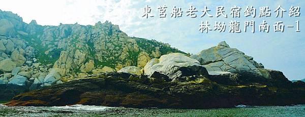 林坳龍門南面1.jpg