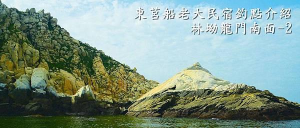 林坳龍門南面2.jpg