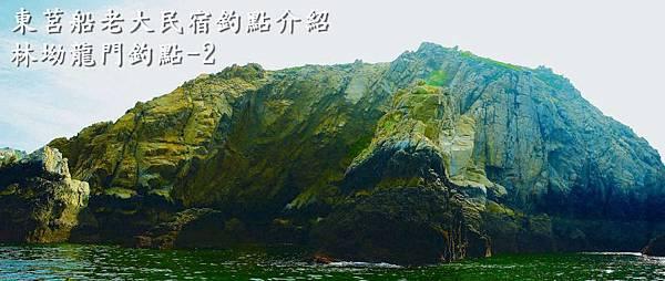 林坳龍門釣點2.jpg