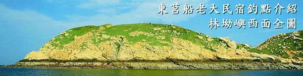 林坳嶼西面全圖.jpg