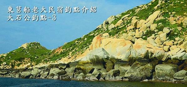 大石公釣點3.jpg