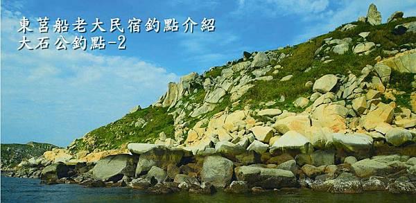 大石公釣點2.jpg