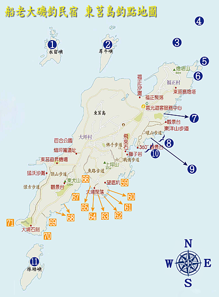 船老大磯釣民宿 東莒島釣點地圖