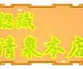 認識清泉本店.jpg