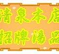 認識清泉招牌湯品.jpg