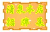 認識清泉招牌菜.jpg