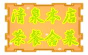 認識清泉茶餐合菜.jpg