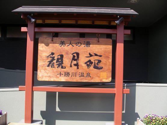 08_觀月苑溫泉旅館