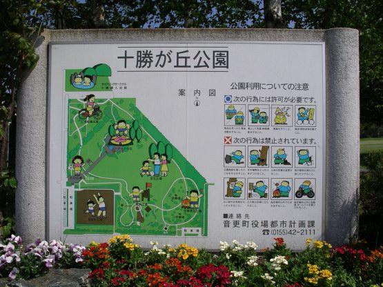 09_十勝音更廣場